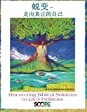 img - for Be Transformed Chinese Translation: Discovering Biblical Solutions to Life's Problems book / textbook / text book