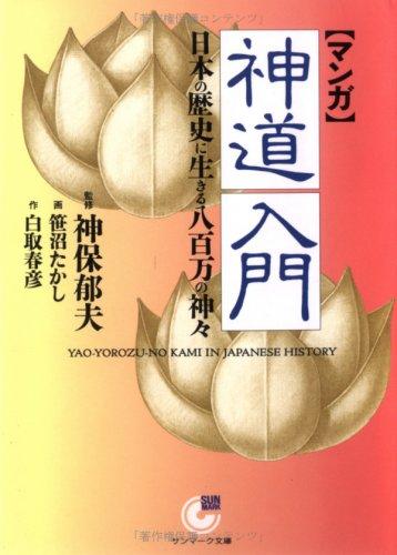 マンガ 神道入門―日本の歴史に生きる八百万の神々