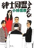 紳士同盟ふたたび (扶桑社文庫 (こ13-2))