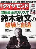 週刊ダイヤモンド 2015年6/6号 [雑誌]