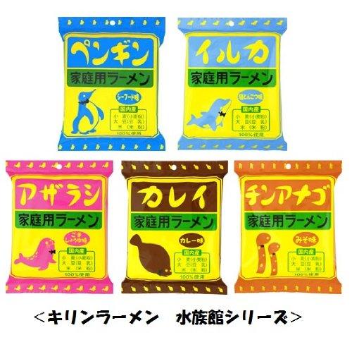 キリンラーメン 水族館シリーズセット 5種類・各1食(ペンギン・イルカ・アザラシ・カレイ・チンアナゴ)