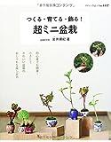 つくる・育てる・飾る!  超ミニ盆栽 (ブティックムックno.1157)