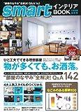 smartインテリアBOOK 2009秋冬号 (e-MOOK)