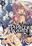 ファントムウィザード 2 (2) (IDコミックス REXコミックス)