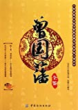 img - for Analects of Zeng Guofan (Chinese Edition) book / textbook / text book