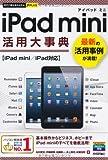 今すぐ使えるかんたんPLUS iPad mini 活用大事典