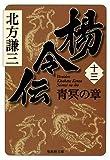 楊令伝 13 青冥の章 (集英社文庫 き 3-79)