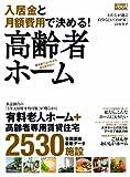 高齢者ホーム―入居金と月額費用で決める! (週刊朝日MOOK)