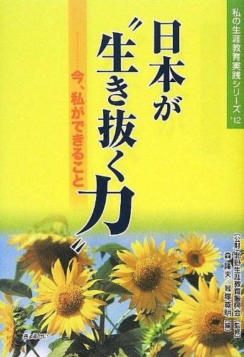 私の生涯教育実践シリーズ'12 日本が生き抜く力―今、私ができること