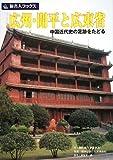 旅名人フ゛ックス72 広州・開平と広東省 第2版分割改訂新版 (旅名人ブックス)