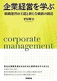 企業経営を学ぶ-組織運営の王道と新たな価値の創造