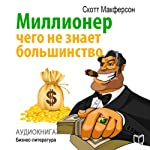 Who Are Millionaires? All About Secrets of Richest People [Russian Edition] | Skott Makferson