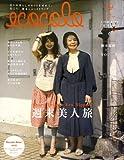 ecocolo (エココロ) 2008年 08月号 [雑誌]