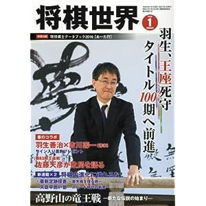 将棋世界 2016年 1月号