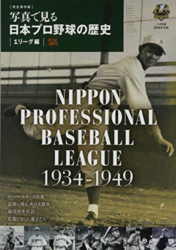 写真で見る日本プロ野球の歴史 1リーグ編(1934ー1949―完全保存版 (B・B MOOK 1107)