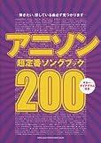 アニソン超定番ソングブック200