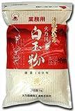 火乃国 白玉粉 雪印 1kg