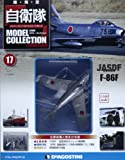 自衛隊モデルコレクション 17号 (航空自衛隊F-86F) [分冊百科] (メカモデル付)