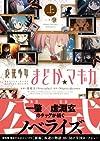 魔法少女まどか☆マギカ (上) (星海社文庫)