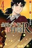 金田一少年の事件簿R(4) (講談社コミックス)