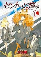 セントールの悩み(1) (RYU COMICS)