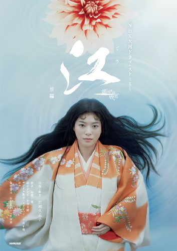 江(ごう) 姫たちの戦国 前編 (NHK大河ドラマ・ストーリー)