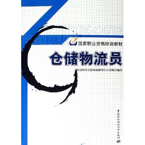 仓储物流员 国家职业资格培训教材