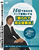 14日であなたをトップ営業にする「断られて売る営業法」 [DVD]
