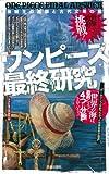 ワンピース最終研究―海賊王の血脈と古代文明の謎 (サクラ新書)