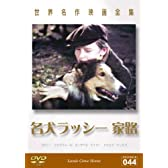 世界名作映画全集 名犬ラッシー 家路 [DVD]