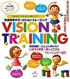発達障害の子のビジョン・トレーニング 視覚を鍛えて読み書き・運動上手に! (健康ライブラリースペシャル)