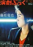 本日発売〜演劇ぶっく☆上川隆也『蛮幽鬼』インタビュー読みました。