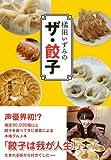 【ネタバレ】「橘田いずみのザ・餃子」 橘田いずみ