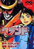 クランド(1)「HXL ヒーロークロスライン」シリーズ005(マガジンZKC)