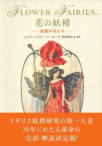 花の妖精 -英国の花たち-