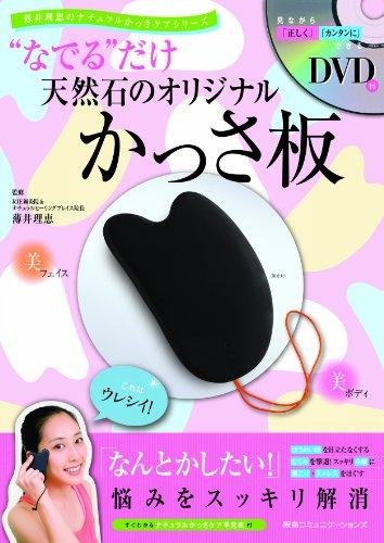 """DVD付""""なでる""""だけ天然石のオリジナルかっさ板 ([バラエティ])"""