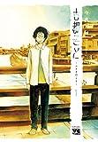 古都こと-ユキチのこと-(1)(ヤングチャンピオン・コミックス)