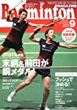 Badminton MAGAZINE (バドミントン・マガジン) 2011年 09月号 [雑誌]