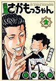 新説!さかもっちゃん 2 (ヤングジャンプコミックス愛蔵版)