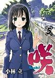 咲-Saki-5巻 (デジタル版ヤングガンガンコミックス)