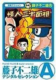 怪人二十面相(1) (藤子不二雄(A)デジタルセレクション)