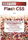 速習デザイン Flash CS5 [大型本] / 境 祐司 (著); 技術評論社 (刊)