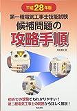 第一種電気工事士技能試験候補問題の攻略手順 平成28年版