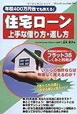 住宅ローン上手な借り方・返し方―年収400万円台でも買える! (ブティック・ムック No. 797)
