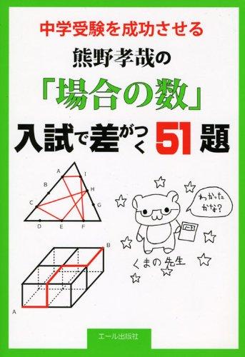 中学受験を成功させる熊野孝哉の「場合の数」入試で差がつく51題