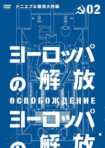 ヨーロッパの解放 HDマスター 2 <ドニエプル渡河大作戦>(通常仕様) [DVD]