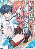 放課後の魔術師  (1)オーバーライト・ラヴ (角川スニーカー文庫)