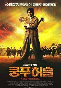 amazoncom kung fu hustle poster movie korean b 11x17