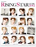 RISING STAR GUIDE 2012 (タカラヅカMOOK)