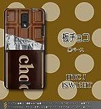 HTC J ISW13HT対応 携帯ケース【323板チョコ】